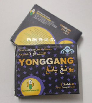 Yonggang 2 tablets Chinese herbal pills