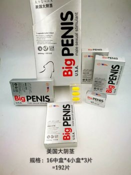 32 boxes USA BIG PENIS MALE pills